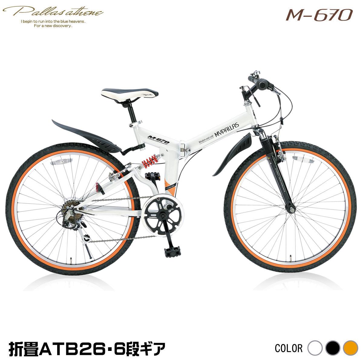 【送料無料】マイパラス M-670-W ホワイト [折りたたみATB(26インチ) 6段変速]【同梱配送不可】【代引き不可】【本州以外の配送不可】