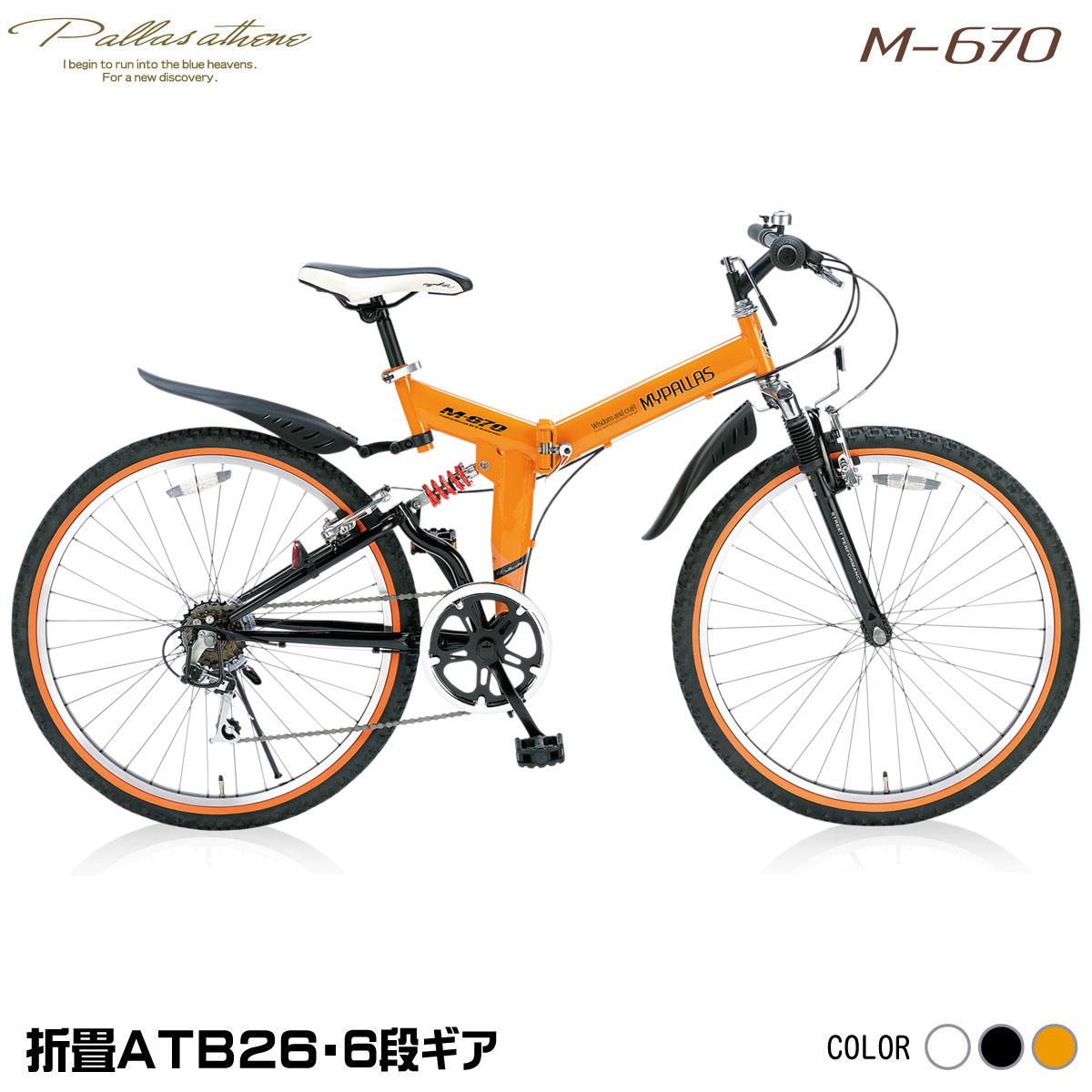 【送料無料】マイパラス M-670-OR オレンジ [折りたたみATB(26インチ) 6段変速] 【同梱配送不可】【代引き・後払い決済不可】【本州以外の配送不可】