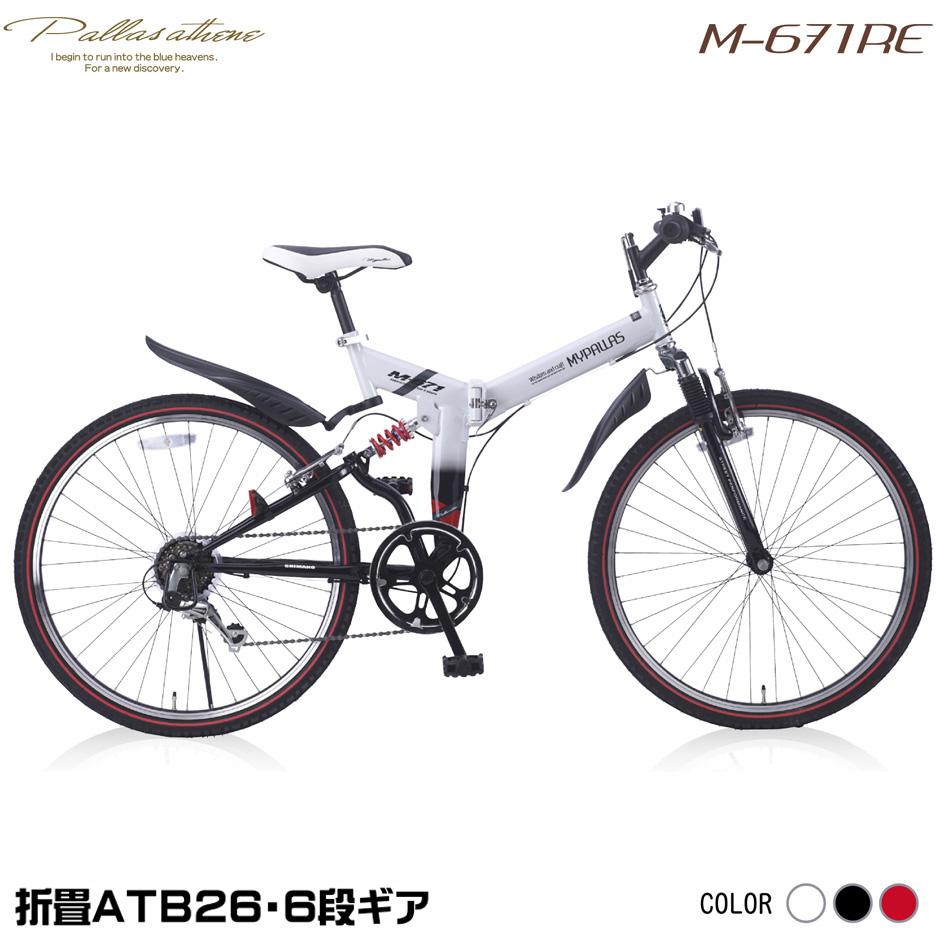 【送料無料】マイパラス M-671RE-W ホワイト [折りたたみ自転車(26インチ・6段変速)] 【同梱配送不可】【代引き・後払い決済不可】【本州以外の配送不可】