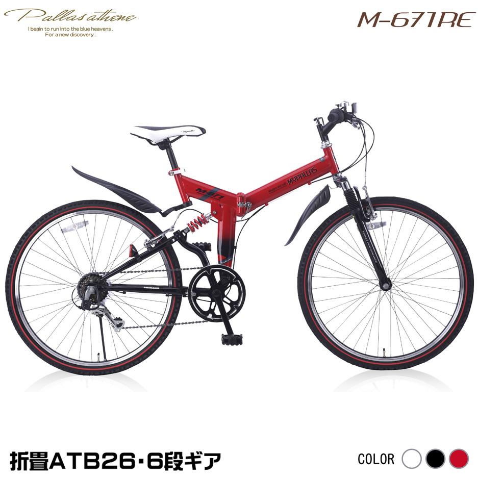 マイパラス M-671RE-RD レッド [折りたたみ自転車(26インチ・6段変速)] 通勤 通学 学生 買い物 アウトドア サイクリング 運動 スポーツ 春 入学 祝 メーカー直送