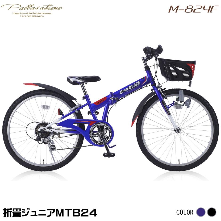 誰にも負けないカッコ良さ! 折畳みもできるジュニアMTB。 マイパラス M-824F-BL ブルー [ 折りたたみジュニアマウンテンバイク(24インチ・シマノ6段変速) ] 子供車 キッズ 青 メーカー直送