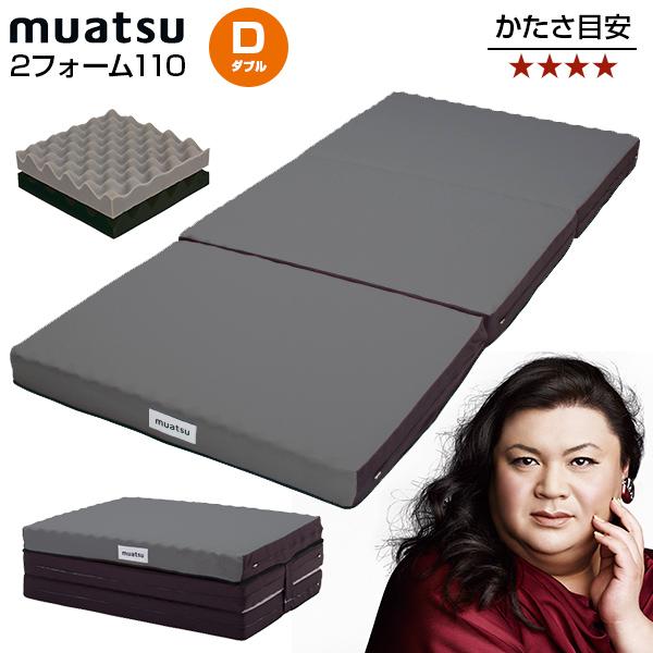 昭和西川 ムアツふとん ダブル 2フォーム110 MU6110 BK 90-3