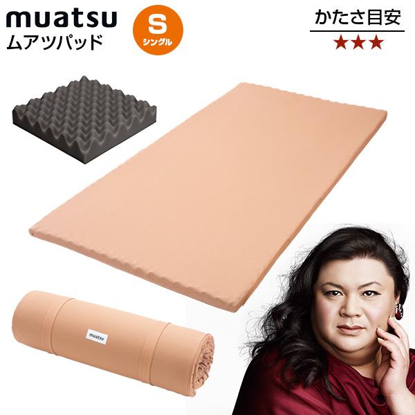 昭和西川 ムアツパッド シングル MU7700-BE 35-1
