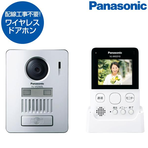 PANASONIC VL-SGD10L [ワイヤレステレビドアホン (ワイヤレス玄関子機+ワイヤレスモニター親機)] インターホン パナソニック 工事不要