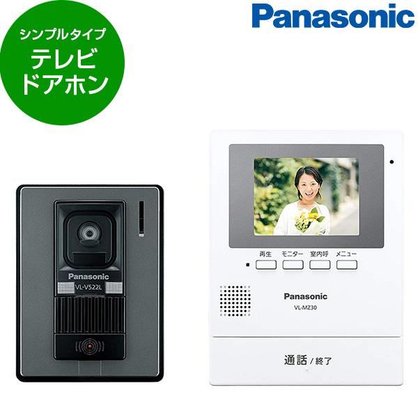 増設モニター対応で2階でも来客応対可能 販売 PANASONIC VL-SZ30KL カラーテレビドアホン パナソニック 開催中 録画機能搭載シンプルタイプ インターホン