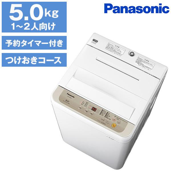 パナソニック PANASONIC NA-F50B12 シャンパン 全自動洗濯機 洗濯5.0kg 乾燥機能無 上開き 一人暮らし 新生活 新品 小型 設置