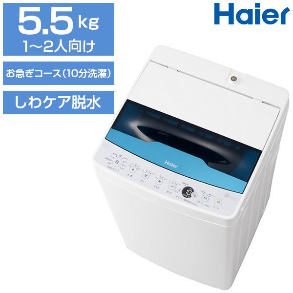 【送料無料】洗濯機 一人暮らし インバーター 静音 ハイアール(Haier) JW-CD55A-W ホワイト [簡易乾燥機能付洗濯機(5.5kg)] 香アップ 槽風乾燥 10分洗濯 お急ぎコース しわケア脱水
