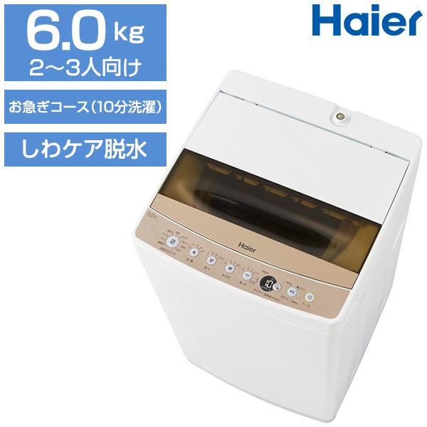 【送料無料】洗濯機 一人暮らし ハイアール(Haier) JW-C60C-W ホワイト [簡易乾燥機能付洗濯機(6.0kg)] 10分洗濯 お急ぎコース しわケア脱水 高濃度洗浄機能
