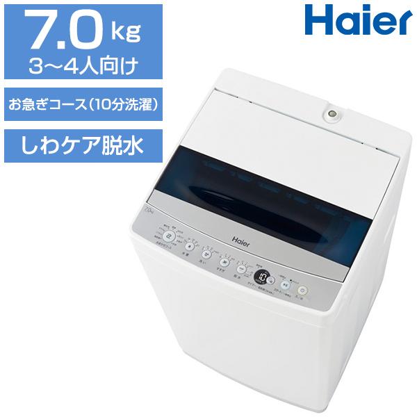 【送料無料】洗濯機 一人暮らし ハイアール(Haier) JW-C70C-W ホワイト [簡易乾燥機能付洗濯機(7.0kg)] 10分洗濯 お急ぎコース しわケア脱水 高濃度洗浄機能