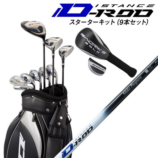 【日本正規品】 WORKS GOLF D-rod(ディーロッド) 9本クラブセット(1W、3W、4U、#7、#8、#9、PW、SW、PT) D-ROD専用カーボンシャフトフレックスR キャディバッグ付き ブラック/シルバー