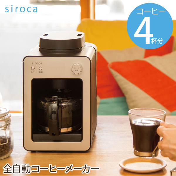siroca シロカ 全自動コーヒーメーカー コーヒーマシン ドリップ方式 4杯 SC-A351(K/S) シルバー ガラスサーバータイプ 豆挽き 挽きたて コーヒー カフェばこ おしゃれ ミル タイマー 保温 お手入れ簡単 蒸らし機能 SCA351 SCA351KS【クーポン対象商品】