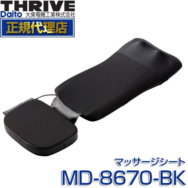 【送料無料】スライヴ(THRIVE) MD-8670-BK ブラック マッサージシート マッサージャー マッサージ機 寝ながら 首 肩 腰 全身 ストレッチ