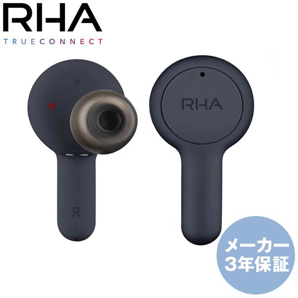 RHA TrueConnect - Navy Blue ネイビーブルー [完全ワイヤレスイヤホン(Bluetooth対応)]