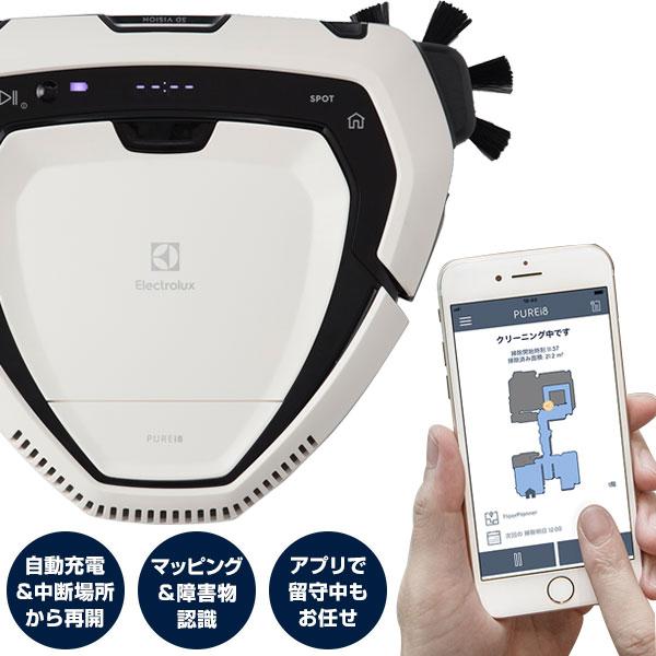 ロボット掃除機 お掃除ロボット 掃除機 エレクトロラックス Electrolux PUREi8 ピュア・アイ・エイト PI81-4SWP ソフトホワイト 3Dビジョンテクノロジー アプリ対応 Wi-Fi対応 マッピング機能