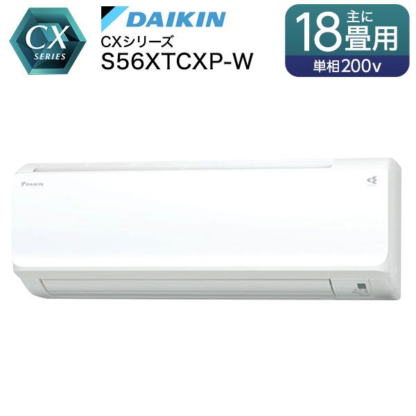DAIKIN S56XTCXP-W ホワイト CXシリーズ [エアコン (主に18畳用・電源200V対応)] 2020年