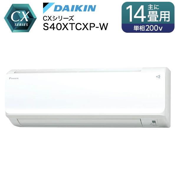 DAIKIN S40XTCXP-W ホワイト CXシリーズ [エアコン (主に14畳用・電源200V対応)] 2020年