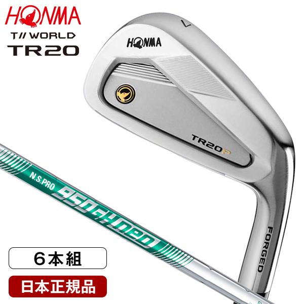 ホンマ ツアーワールド TR20 P アイアンセット6本組(#6-11) 2020年モデル N.S.PRO 950GH neo スチールシャフト R 【日本正規品】