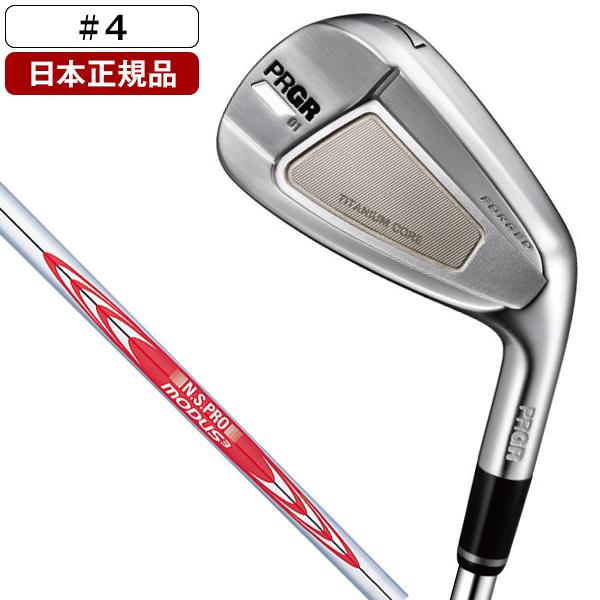 プロギア PRGR 01 アイアン単品 2020年モデル N.S.PRO MODUS3 105 フレックス:S #4 【日本正規品】