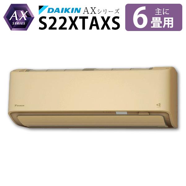 DAIKIN S22XTAXS-C ベージュ AXシリーズ [エアコン (主に6畳用)] 2020年