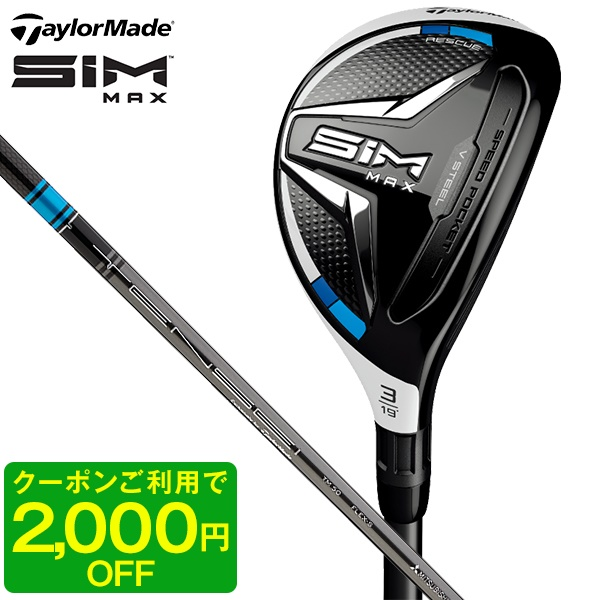 SIM MAX レスキュー 2020年モデル 日本仕様 TENSEI BLUE TM60 純正シャフト #6 R テーラーメイド 【日本正規品】【クーポン対象】
