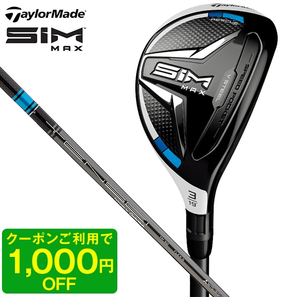 SIM MAX レスキュー 2020年モデル 日本仕様 TENSEI BLUE TM60 純正シャフト #6 S テーラーメイド 【日本正規品】【クーポン対象】