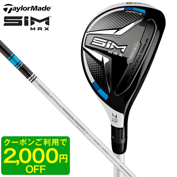 SIM MAX レスキュー ウィメンズ 2020年モデル 日本仕様 TENSEI BLUE TM40 純正シャフト #5 L テーラーメイド 【日本正規品】【クーポン対象】