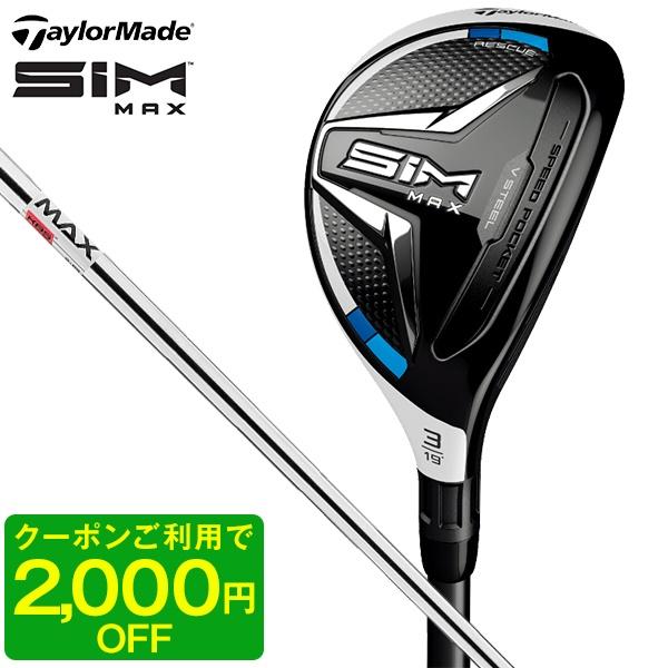 SIM MAX レスキュー 2020年モデル 日本仕様 KBS MAX85 JP #6 S テーラーメイド 【日本正規品】【クーポン対象】