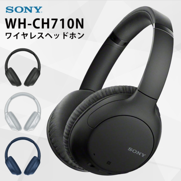 SONY WH-CH710N-BZ ブラック [Bluetooth対応ダイナミック密閉型ヘッドホン (ノイズキャンセリング搭載)]