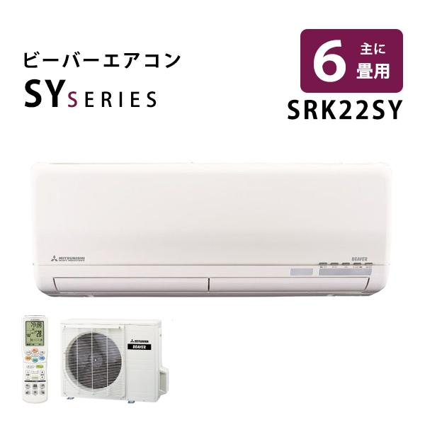 三菱重工 SRK22SY-W ファインスノー ビーバーエアコン SYシリーズ [エアコン (主に6畳用)] 2020年レビューを書いてプレゼント!~8月31日まで