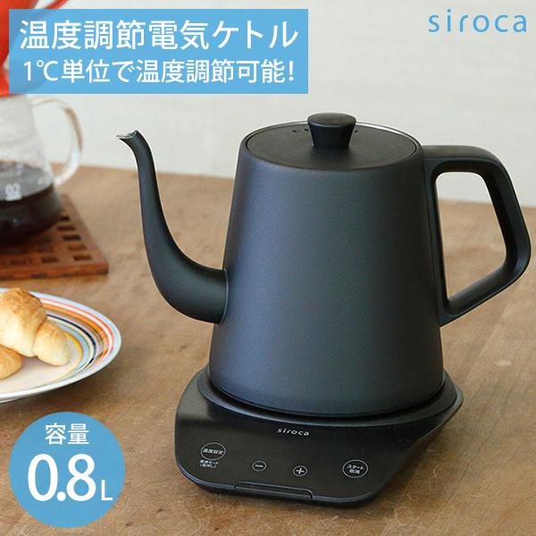 siroca シロカ SK-D171 電気ケトル (0.8L) 黒 ブラック やかん 温度調節 煮沸 赤ちゃん ミルク作り おしゃれ コンパクト 一人暮らし SKD171