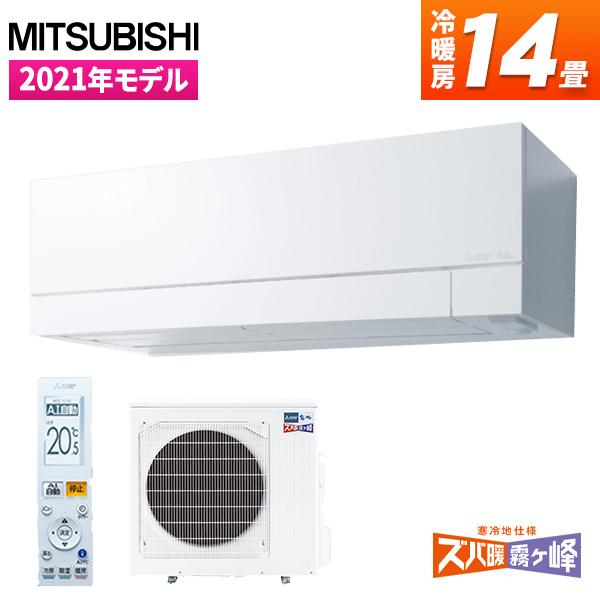 MITSUBISHI MSZ-FD4021S-W ピュアホワイト ズバ暖霧ヶ峰 FDシリーズ [エアコン (主に14畳・単相200V 寒冷地向け)]