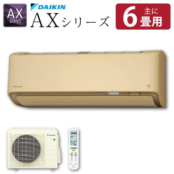 見事な創造力 DAIKIN S22YTAXS-C ベージュ DAIKIN [エアコン AXシリーズ [エアコン (主に6畳用 S22YTAXS-C・単相100V)], せともの屋みさ伝:5f33c8ce --- dibranet.com