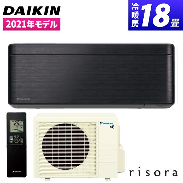 多彩な機能で理想の空間をつくるスタイリッシュなエアコン DAIKIN S56YTSXP-K ダークグレー ブラックウッド 単相200V SXシリーズ 主に18畳 エアコン risora 当店一番人気 全国一律送料無料