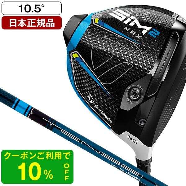 既成概念を打ち破る 革新のSIM2 MAXドライバー 21年 2021 テンセイ ブルー TaylorMade メンズクラブ 信憑 ゴルフクラブ 格安店 テーラーメイド SIM2 ドライバー TENSEI 2021年モデル BLUE S MAX シム2 10.5 TM50 クーポン対象 日本正規品 マックス