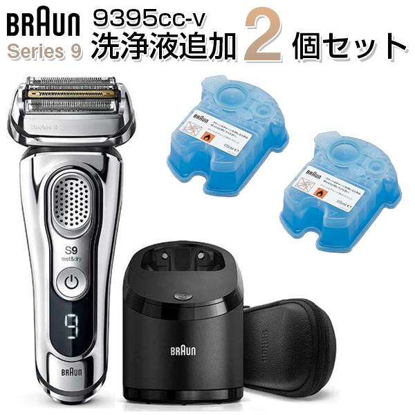 世界唯一の音波振動技術を搭載。一度で剃りきる。だから、肌に優しい。洗浄液2個付きセットです。 【レビュー投稿で洗浄液に使えるクーポンプレゼント】BRAUN ブラウン シリーズ9 髭剃り 電気シェーバー 洗浄液2個セット シェーバー 4枚刃 充電式 シルバー メンズ 男性 アルコール自動洗浄 除菌 洗浄 潤滑化 乾燥 深剃り 肌にやさしい 完全防水 お風呂剃 9395cc-v