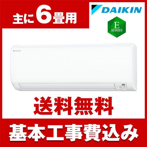 【送料無料】エアコン【工事費込セット】 ダイキン(DAIKIN) S22UTES-W Eシリーズ [エアコン (主に6畳用)] 2017年モデル タフネス 暖房 冷房 一人暮らし 子供部屋 寝室 除湿 リモコン