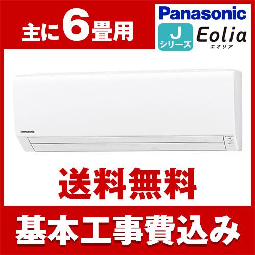 【送料無料】エアコン【工事費込セット】 パナソニック(PANASONIC) CS-J227C-W クリスタルホワイト エオリア [エアコン (主に6畳用)]