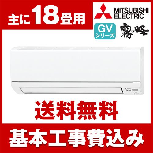【送料無料】エアコン【工事費込セット】 三菱電機(MITSUBISHI) MSZ-GV5617S-W ピュアホワイト 霧ヶ峰 [エアコン(主に18畳用・200V対応)]