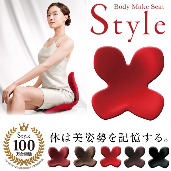 すたいる 【A】 メイクシート 正規品 猫背 椅子 ボディメイクシート MTG 座椅子 姿勢 送料無料 Body Make Seat Style あす楽 スタイル スタイル ボディ