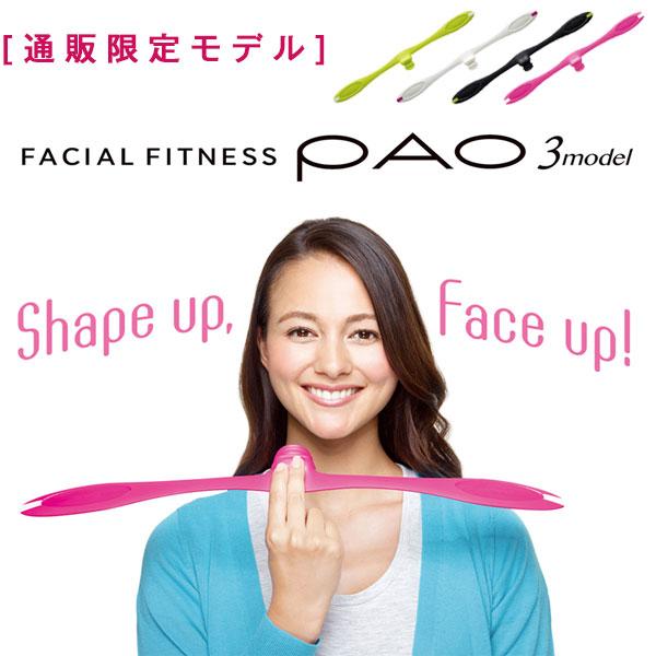 【送料無料】フェイシャルフィットネス パオ スリーモデル ブラック MTG FACIAL FITNESS PAO 3model[顔用フィットネス器具]