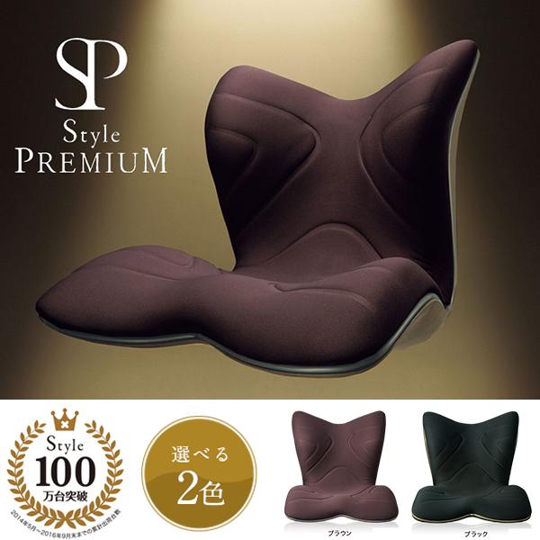 【送料無料】【正規品】スタイルプレミアム ブラウン MTG Style PREMIUM 姿勢 矯正 骨盤 クッション 椅子 腰痛 バランス