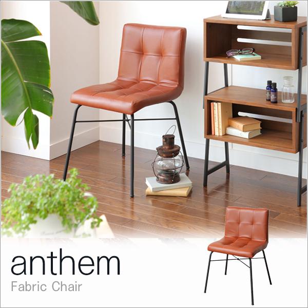 【送料無料】市場 レザーチェア デスクチェア 北欧風 チェア 椅子 リビングチェア ANC-2552BR アンセム