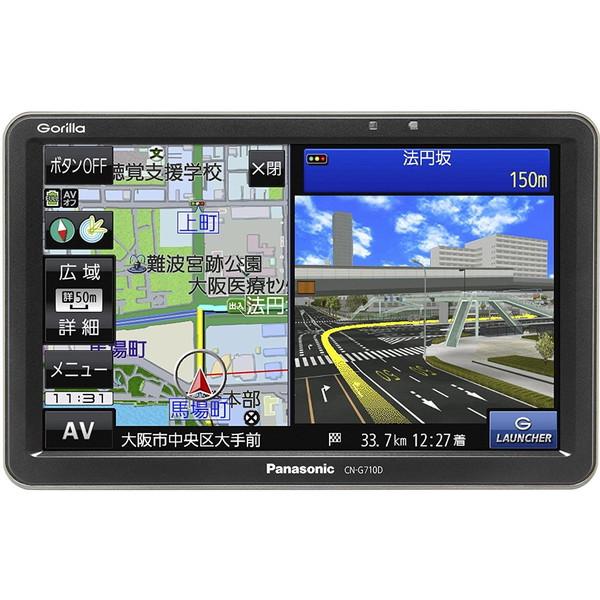 【送料無料】PANASONIC CN-G710D GORILLA [7.0型ワイドVGA ワンセグチューナー内蔵 ポータブルカーナビゲーション]
