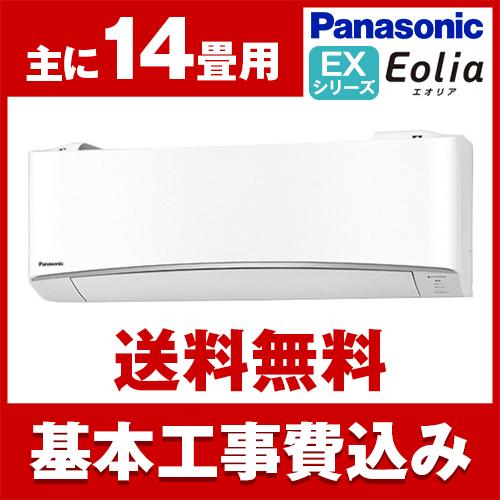 【送料無料】エアコン【工事費込セット】 パナソニック(PANASONIC) CS-EX407C2-W クリスタルホワイト エオリア [エアコン (主に11畳 単相200V)]