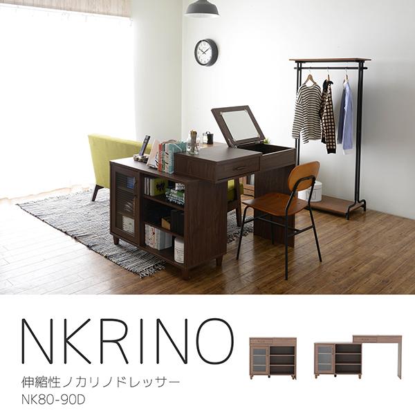【送料無料】佐藤産業 NK80-90D DBR NKRINO ノカリノ 伸縮性ドレッサー(90~165cm幅) ドレッサー デスクドレッサー デスク おしゃれ ブラウン