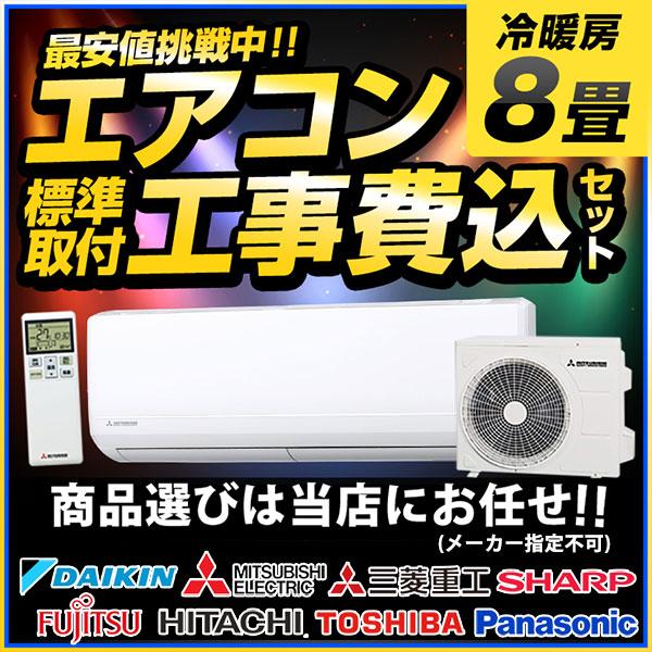 【送料無料】【最安値挑戦中】【工事費込セット】エアコン 標準取付工事費込みセット 8畳用 2018年モデル 冷暖房 単相100V対応 国内メーカー 新品 ルームエアコン, グラファス:51cedd3f --- adfun.jp