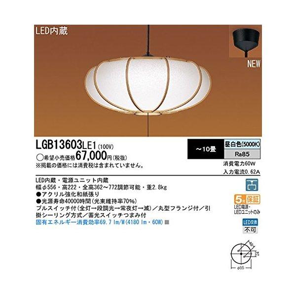 【送料無料】PANASONIC LGB13603 LE1 EVERLEDS (エバーレッズ) [ペンダントライト(~10畳)]