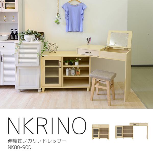 【送料無料】佐藤産業 NK80-90D WNA NKRINO ノカリノ 伸縮性ドレッサー(90~165cm幅) ドレッサー デスクドレッサー デスク おしゃれ ナチュラル