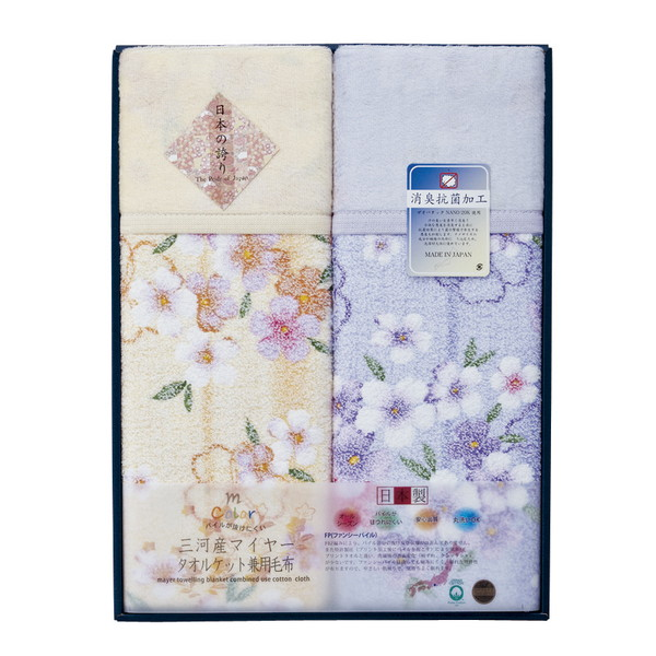 【送料無料】TS15073-H 日本の誇り 愛知三河産 衿付マイヤータオルケット兼用毛布2P(消臭抗菌加工)