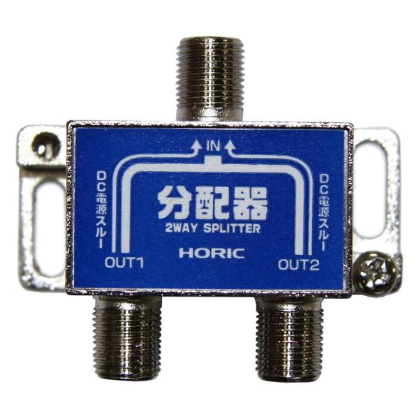 ホーリック HAT-2SP911NB [アンテナ2分配器 BS/CS/地デジ対応] ホーリック メタルケース入 75Ω BSアンテナ電源供給可能 全端子通電タイプ F型同軸用 BS4K対応 4K8K衛星放送対応